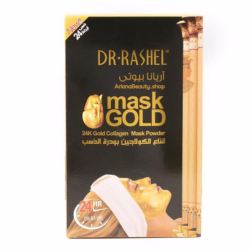 ماسک پودری طلا دکتر راشل ۳۰۰ گرمی